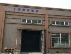 上海仓库出租,贸易公司首选,全托管,带精装办公室 30平起租