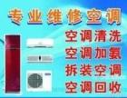 上海青浦区空调维修服务 青浦区上门维修空调电话