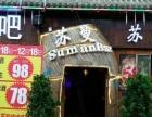 七夕情人节苏曼酒吧请您吃串串