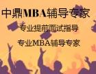 如何通过郑州大学MBA提前面试