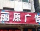 丽原广告装饰