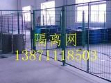 武汉青山区2 米高的现货车间隔离网厂家 地下室隔离栅栏多少钱