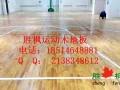 胜枫篮球木地板厂家供应南阳运动馆木地板