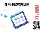 郑州工行抵押贷款政策3厘6