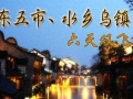 华东杭州南京苏州上海无锡6日游8日游哈尔滨出发
