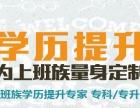 重庆土木工程本科 重庆函授专升本土木工程专业VIP班