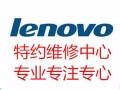 广州联想维修点-天河联想服务中心,联想软硬件维修服务中心