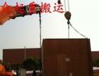 台山开平专业搬厂搬机器、大型仪器吊装、重型设备移位