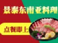 景泰东南亚料理加盟
