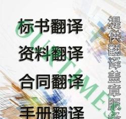 傲华口译笔译翻译公司|上海各语种专业同传笔译