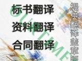 口译翻译 笔译翻译公司 傲华无锡招投标翻译