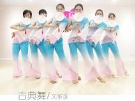 青岛网红舞蹈室 零基础成人中国舞民族舞古典舞