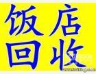 石家庄炊事机械回收 酒店用品回收13784339588