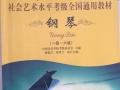 九成新钢琴考级书