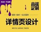徐州淘宝摄影+淘宝视频+详情页设计+产品摄影摄像