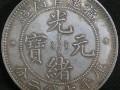 古钱币古董古玩瓷杂书玉机制币鉴定评估交易欢迎咨询