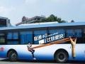 利津县公交车体广告招商