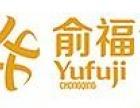 俞福记烤鸭加盟