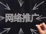 东莞网络推广代运营 3天免费试用 快速提升客户咨询量