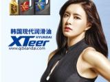 韩国现代 XTeer 品牌润滑油诚招北京地区分销商