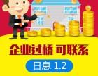 上海贷款利息较低都在这里 随借随还