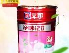 厂家直销立邦漆净味120二合一内墙漆乳胶漆 室内涂料彩色墙漆