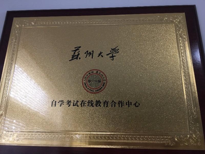 南京许愿树教师资格证报名,come on !