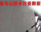 株洲屋面防水-卫生间、钢结构防水防水堵漏-注浆堵漏