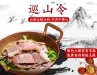 简餐加盟 马瓢黄牛肉火锅简单好做的加盟创业项目 免费培训