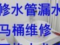 宝山区罗店专业马桶维修拆装卫浴洁具面盆座便器安装