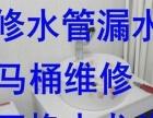 浦东区下南路马桶维修拆装、卫浴洁具面盆淋浴房安装