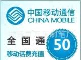 全国通用 移动/联通/电信充值卡 50元