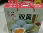 真空包装油黄咸鸭蛋