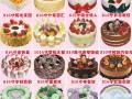 14家抚顺妙思西饼生日蛋糕同城配送清原高湾新抚顺城望花区慕斯