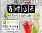 青檬恋茶加盟店怎么样 加盟青檬恋茶多少钱