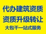 武汉建筑资质代办企业资质升级施工资质转让收购