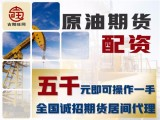 鄭州吉期旺原油期貨配資5000元起配-無息配資-免費代理
