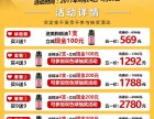 五一提前购,巨大优惠 就在台湾珍珠糯米酒酿蛋