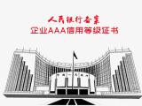 惠州质量服务诚信证书 申办速度快