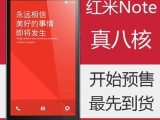 国产MIUI红 米Note手机5.5寸 移动版 6582四核手机