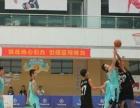 石家庄篮球培训班