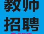 2015年玉溪市元江县事业单位(第二批)试讲面试培训