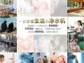 【海尔施特劳斯净水器】加盟官网/加盟费用/项目详情