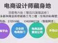 深圳福永电子商务高级培训学校