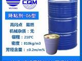 江阴五洋厂家直销PVC降粘剂-06型环保无毒增塑剂溶剂油
