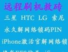 LG G2/3,G4解锁SIM网络PIN,H810