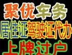 芜湖汽车,过户,验车,提档,年审,品质保证