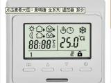 德国进口menred可编程地暖温控器热销