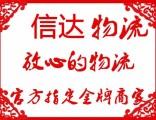 北京到大庆物流公司