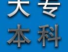茶店子专科/本科学历提升,春季火热报名中!